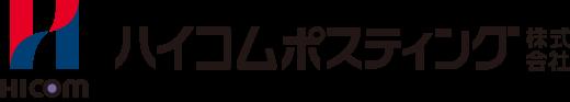 ハイコムポスティング株式会社